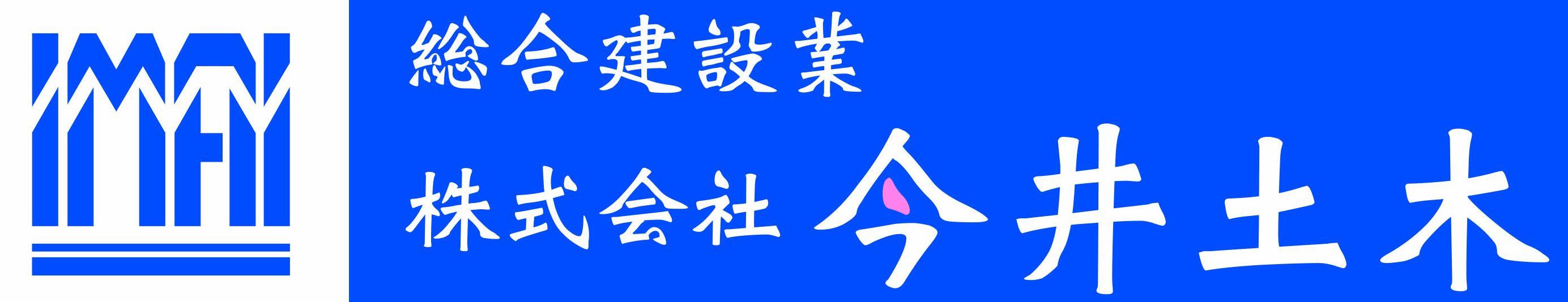 株式会社 今井土木