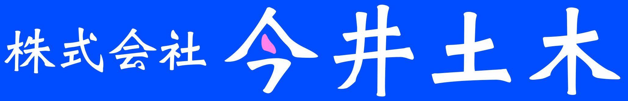 株式会社今井土木