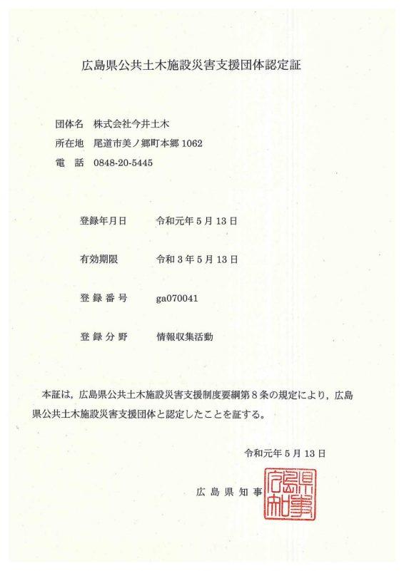 広島県公共土木施設災害支援団体認定証